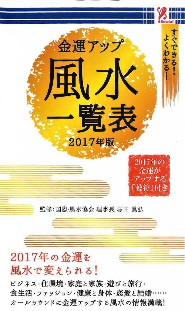金運一覧表2017年版1 - コピー