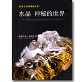 水晶 その世界【簡易版・中国語】