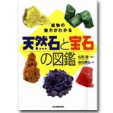 天然石と宝石の図鑑