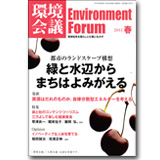 環境会議2013春号