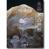 水晶 その世界【豪華版】