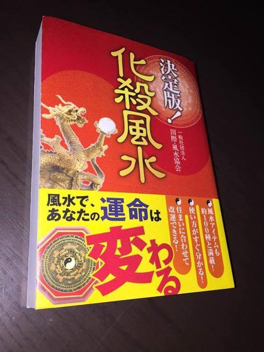 『決定版!化殺風水』大好評発売中!