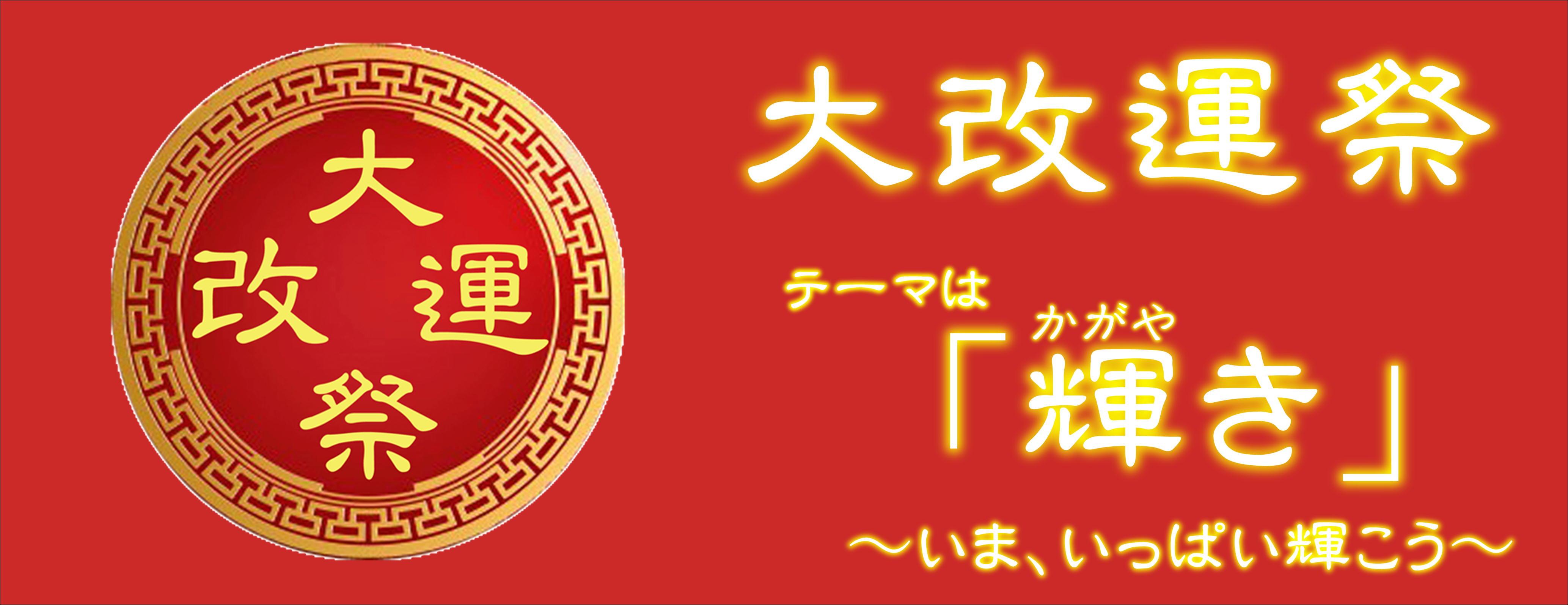 中国皇帝の運勢診断