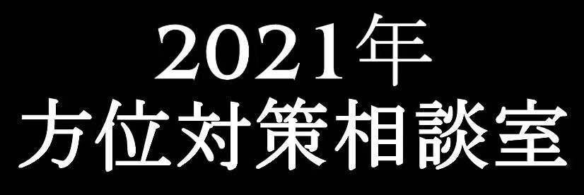 2021方災バナー