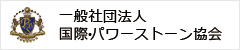 国際・パワーストーン協会