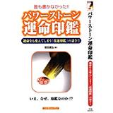 誰も書かなかった!!パワーストーン 運命印鑑~運命を変えてしまう「改運印鑑」の凄さ!!~