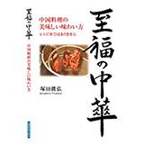 至福の中華 中国料理の美味しい味わい方