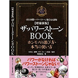 ≪増補新版≫ ザ・パワーストーンBOOK