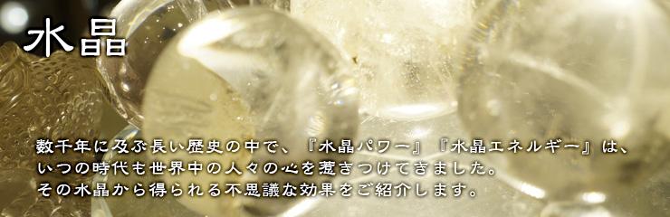水晶について